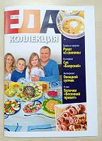Отдается в дар Журнал с рецептами