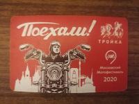 Отдается в дар Транспортная карта «Тройка»