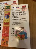 Отдается в дар Книга для родителей английский язык