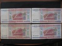 Отдается в дар Дзесяць тысяч рублёў