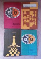 Отдается в дар Книги по шахматам