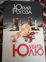 Отдается в дар Книга политическая убить Юлю