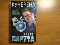 Отдается в дар Книга новая