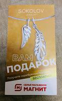 Отдается в дар Сертификат на подвеску Sokolov