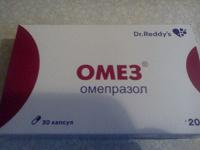Отдается в дар Омепрозол (омез)
