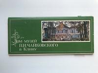 Отдается в дар Набор открыток «Дом — музей П.И. Чайковского»