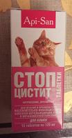 Отдается в дар Стоп-цистит для кошек