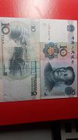 Отдается в дар Китайские банкноты