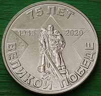 Отдается в дар 75 лет Победе. 1 рубль ПМР