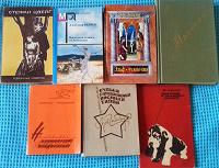 Отдается в дар Новеллы, романы, стихотворения (7 книг)