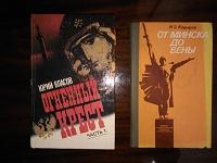 Отдается в дар Книги военная тематика