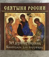 Отдается в дар Настольный календарь