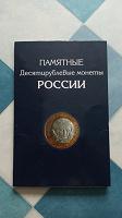 Отдается в дар Альбом для юбилейных монет РФ