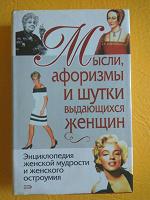 Отдается в дар Энциклопедия женской мудрости ;)