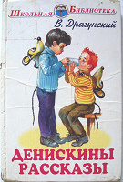 Отдается в дар Виктор Драгунский «Денискины рассказы»