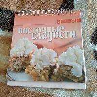 Отдается в дар Книги кулинарные.
