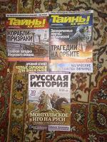 Отдается в дар журналы