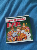 Отдается в дар Мини книжечка «Гадание на игральных картах»