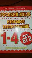 Отдается в дар Пособие по русскому языку 1-4 класс