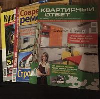 Отдается в дар Журналы по благоустройству дома