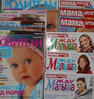 Отдается в дар Журналы для родителей (дополнено)