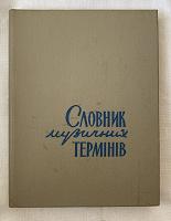 Отдается в дар Словарь музыкальных терминов.