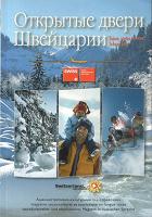 Отдается в дар Подробный гид-справочник по Швейцарии «Открытые двери Швейцарии»