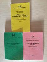 Отдается в дар Литературная хрестоматия для учащихся (Голованова, Горецкий)