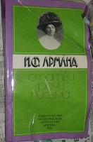 Отдается в дар Книга об Инессе Арманд