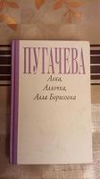 Отдается в дар Книга о А.Пугачевой