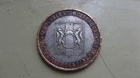 Отдается в дар Биметалл 10 рублей Новосибирская область