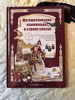 Отдается в дар Сказочный сборник задач