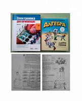 Отдается в дар Книги подросткам: Электроника для начинающих и Алгебра