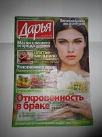 Отдается в дар Журнал «Дарья»