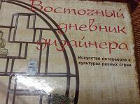 Отдается в дар Книга-Восточный дневник дизайнера