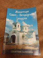 Отдается в дар Монастыри Санкт-петербургской епархии