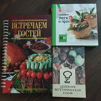 Отдается в дар Книги по кулинарии.