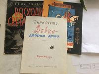 Отдается в дар Тонкие советские книги