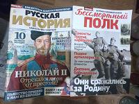 Отдается в дар 2 исторических журнала