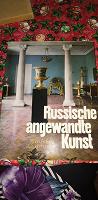 Отдается в дар книга. альбом на немецком языке.