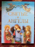Отдается в дар Книга «Святые и ангелы»
