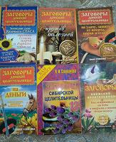 Отдается в дар Книги по эзотерики и т.д