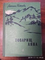 Отдается в дар Роман А. Коптяева «Товарищ Анна»