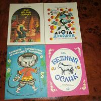 Отдается в дар Книжки малышки из СССР