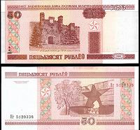 Отдается в дар Банкнота Беларусь 50 рублей 2000 из оброта