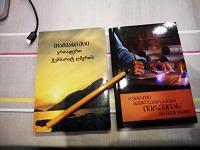 Отдается в дар Книги на грузинском языке