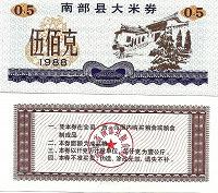 Отдается в дар Китай Прод.купон — 0,5 Единиц 1988 пров. Жэхэ UNC.