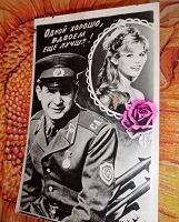 Отдается в дар фото открытка