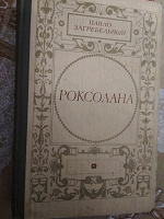 Отдается в дар книга Роксолана