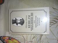 Отдается в дар Книга Э Бульвер Литтон